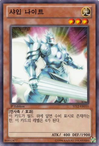 File:ShineKnight-ST12-KR-C-1E.png