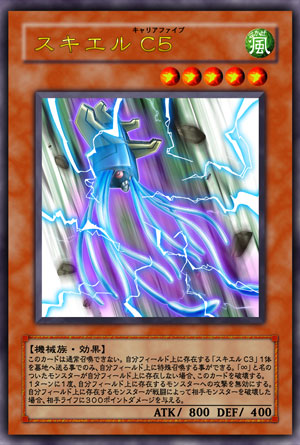 File:SkielCarrier5-JP-Anime-5D.png