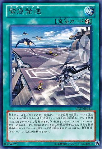 File:ScrambleScramble-LTGY-JP-R.png