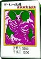 SummonedSkull-JP-Anime-Toei.png