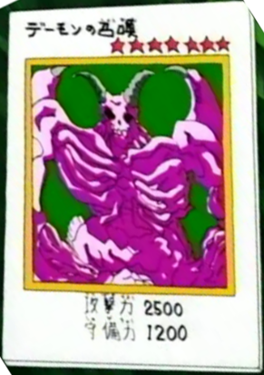 File:SummonedSkull-JP-Anime-Toei.png