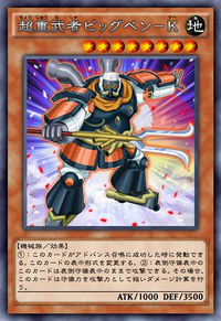 SuperheavySamuraiBigBenkei-JP-Anime-AV