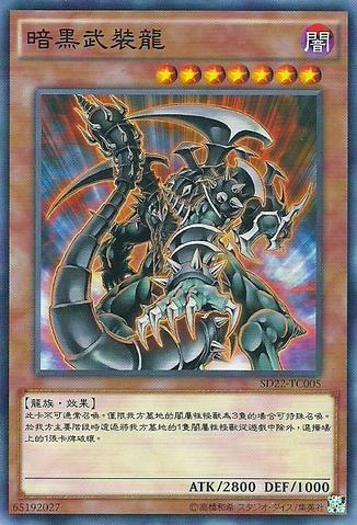 File:DarkArmedDragon-SD22-TC-C.png