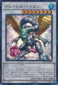 GraydleDragon-DOCS-JP-SR