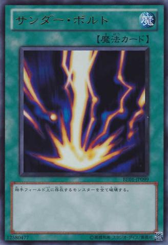 File:Raigeki-BE01-JP-UR.png