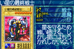 File:TheLastWarriorfromAnotherPlanet-GB8-JP-VG.png