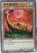YomiShip-ST14-TC-C