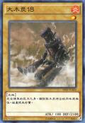 CharcoalInpachi-SP03-TC-C