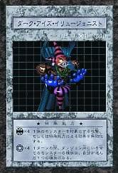 Dark-EyesIllusionistB6-DDM-JP