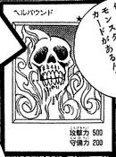 HellBound-JP-Manga-DM