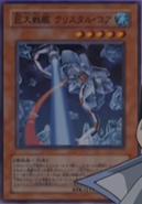 BESCrystalCore-JP-Anime-GX