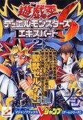DM6-GameGuide2-JP