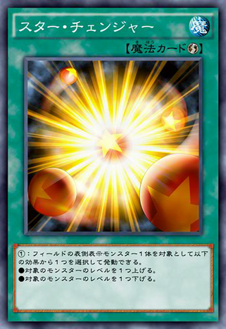 File:StarChanger-JP-Anime-AV.png