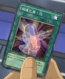 NewUltraEvolution-JP-Anime-GX