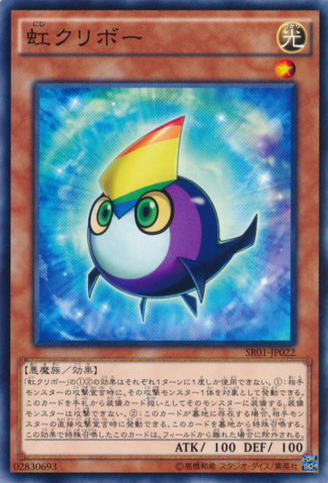 File:RainbowKuriboh-SR01-JP-C.png