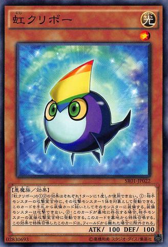 ファイル:RainbowKuriboh-SR01-JP-C.png