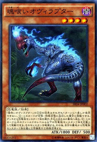 File:SouleatingOviraptor-SR04-JP-SR.png
