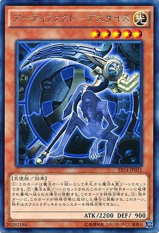 File:ArtifactScythe-EP14-JP-R.png
