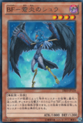 BlackwingShuratheBlueFlame-DE03-JP-R