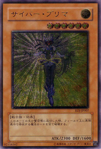 File:CyberPrima-EOJ-JP-UtR.jpg