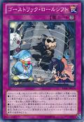 GhostrickGoRound-LVAL-JP-C