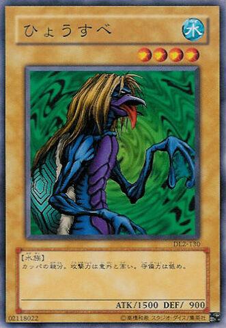 File:Hyosube-DL2-JP-C.jpg