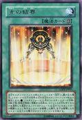 LightBarrier-LODT-JP-R