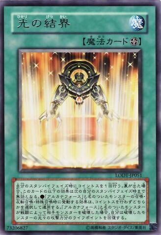 File:LightBarrier-LODT-JP-R.jpg