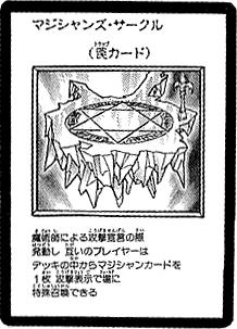 File:MagiciansCircle-JP-Manga-DM.png