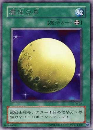 File:MysticalMoon-PG-JP-R.png