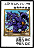 TwoHeadedKingRex-JP-Manga-DM-color