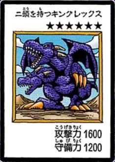 File:TwoHeadedKingRex-JP-Manga-DM-color.png