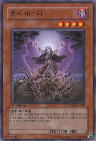 File:ZombieMaster-TAEV-KR-R-1E.png