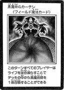 DarkMagicCurtain-JP-Manga