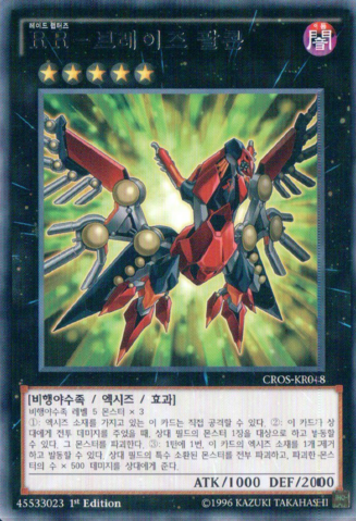 File:RaidraptorBlazeFalcon-CROS-KR-R-1E.png
