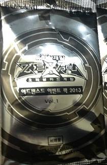 Advanced Event Pack 2013 Vol.1