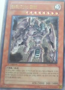 File:AncientGearGolem-TLM-KR-UtR-1E.png