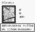 BookofSecretArts-DM1-JP-VG.png