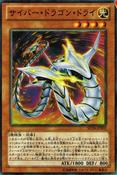 CyberDragonDrei-SD26-JP-OP