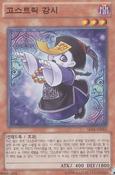 GhostrickJiangshi-AE04-KR-SR-UE