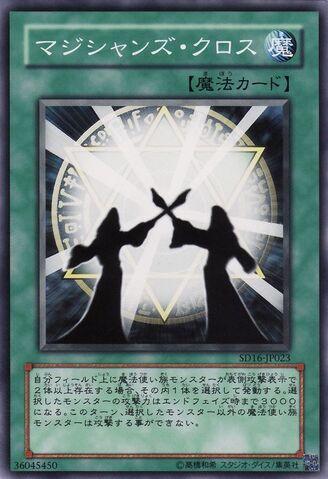 File:MagiciansUnite-SD16-JP-C.jpg