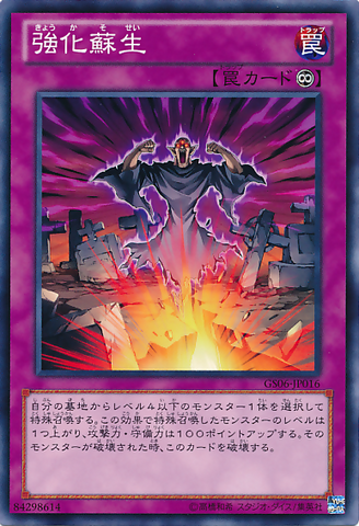 File:PowerfulRebirth-GS06-JP-C.png