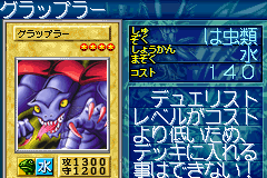 File:Grappler-GB8-JP-VG.png
