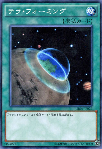 File:Terraforming-SR04-JP-C.png