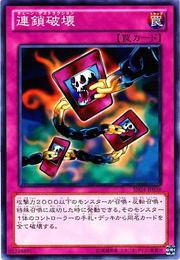 ChainDestruction-SD24-JP-C