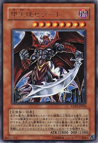 File:DarklordZerato-EXP1-JP-UR.png