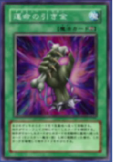 File:DestinyActivator-JP-Anime-5D.png
