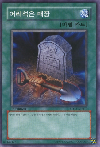 File:FoolishBurial-SD13-KR-C-1E.png