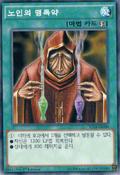 PoisonoftheOldMan-ST14-KR-C-1E