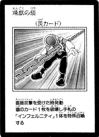 File:VoidChain-JP-Manga-5D.png